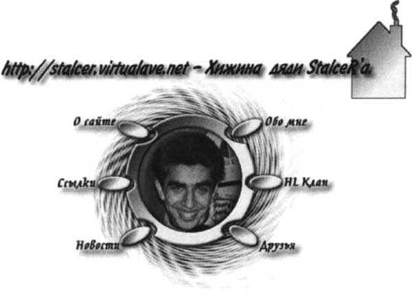 Хижина дяди StalceR'a образца 1999 года